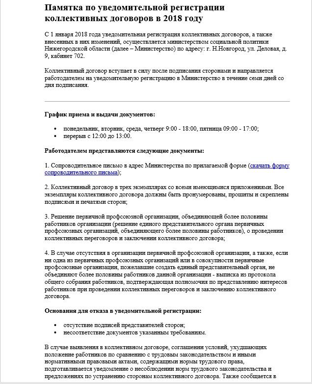 Уведомительная регистрация коллективных договоров в нижегородской области